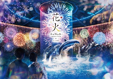 水族館×ネイキッド 360度デジタル花火に包まれる「花火アクアリウム BY NAKED 」、マクセル アクアパーク品川で開催
