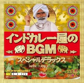 累計30,000枚のセールスを超える隠れたヒット作『インドカレー屋のBGM』シリーズ最新作を発売