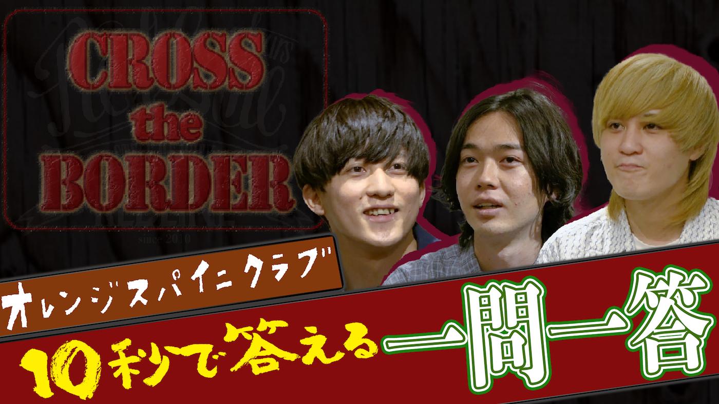 『CROSS the BORDER』オレンジスパイニクラブ