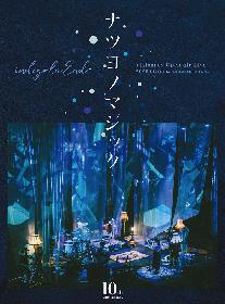 indigo la End、11月よりホールツアー開催決定  屋外無観客ライブ『ナツヨノマジック』の映像作品のリリースも発表に