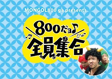 MONGOL800、17日の大阪城音楽堂ライブが台風のため延期へ 振替公演はなんばHatchに