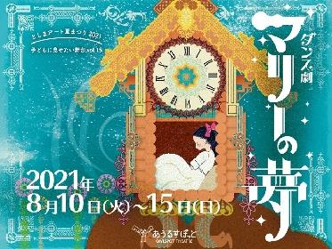 ダンサー・熊谷拓明が作・演出・振付を手掛ける ダンス劇『マリーの夢』が2021年8月にあうるすぽっとで上演