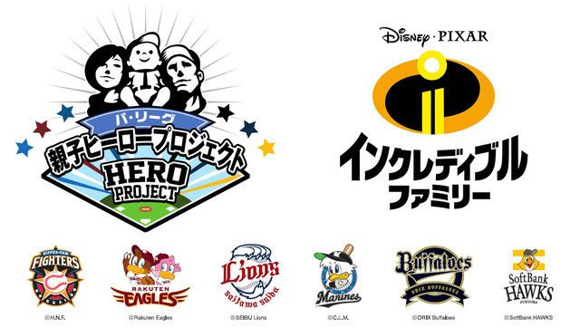『パ・リーグ 親子ヒーロープロジェクト』は7月21日から計12試合行われる