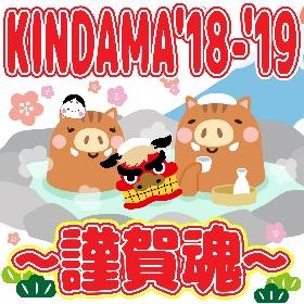 『KINDAMA'18-'19~謹賀魂~』出演者追加発表でKING BROTHERSとclimbgrowの2組