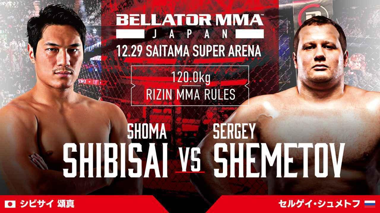 <RIZIN提供試合> [RIZIN MMAルール : 5分 3R(120.0kg)※肘あり] シビサイ頌真 vs. セルゲイ・シュメトフ