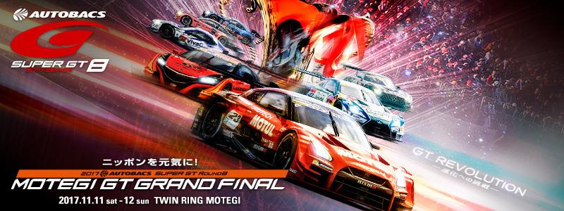 SUPER GT最終戦は11月12日に決勝が行われる