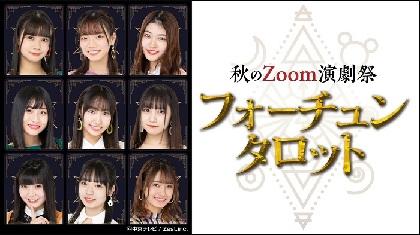 カミングフレーバー出演 秋のZoom演劇祭『フォーチュンタロット』千秋楽開催
