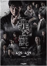 石垣佑磨、新羅慎二(若旦那)など、多彩なゲストが出演 劇団プープージュース舞台『新・罪と罰』