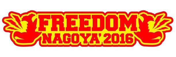 「FREEDOM NAGOYA 2016」ロゴ