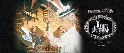 ツキステ。第5幕『Rabbits Kingdom』ライブ・ビューイング決定! 「黒兎王国Ver.」と「白兎王国Ver.」それぞれを全国の映画館で