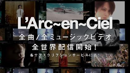 L'Arc~en~Ciel 全楽曲&全ミュージックビデオを全世界サブスク配信解禁