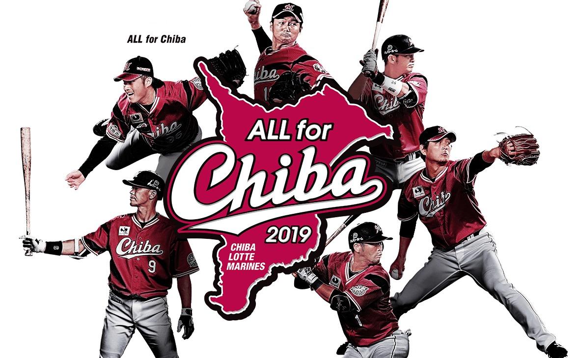 マリーンズ選手たちが地元千葉県のために戦う『ALL for CHIBA2019』