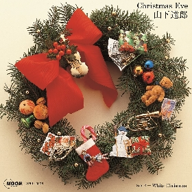 山下達郎、「クリスマス・イブ」が35年連続オリコン週間シングルランキングTOP100入り 前人未到の記録を更新