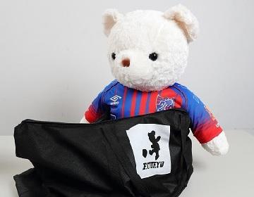 FC東京が毎年恒例の「Teddy Bear Day」を開催! 今年のベアは「オフホワイト」