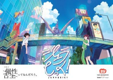 東映アニメ若手スタッフ発新規企画プロジェクト『ジュラしっく!』を東京国際映画祭『白蛇伝』の公式上映前に公開
