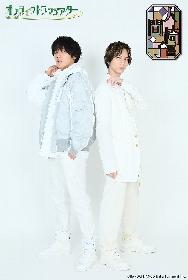 猪野広樹&北村諒の出演が決定 オンラインドラマシアター『人間椅子』 生配信番組にも出演