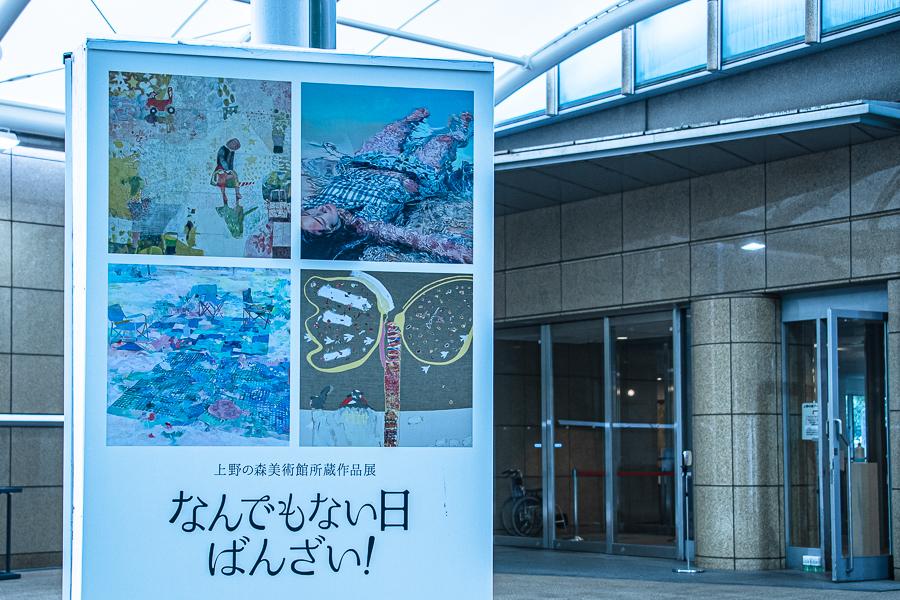 『上野の森美術館所蔵作品展 なんでもない日ばんざい!』