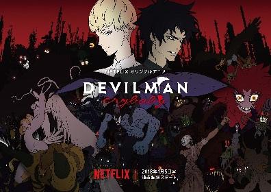 【プレゼント】内山昂輝、村瀬歩、潘めぐみらが登壇 Netflix『DEVILMAN crybaby』全世界配信記念スペシャルイベントにご招待