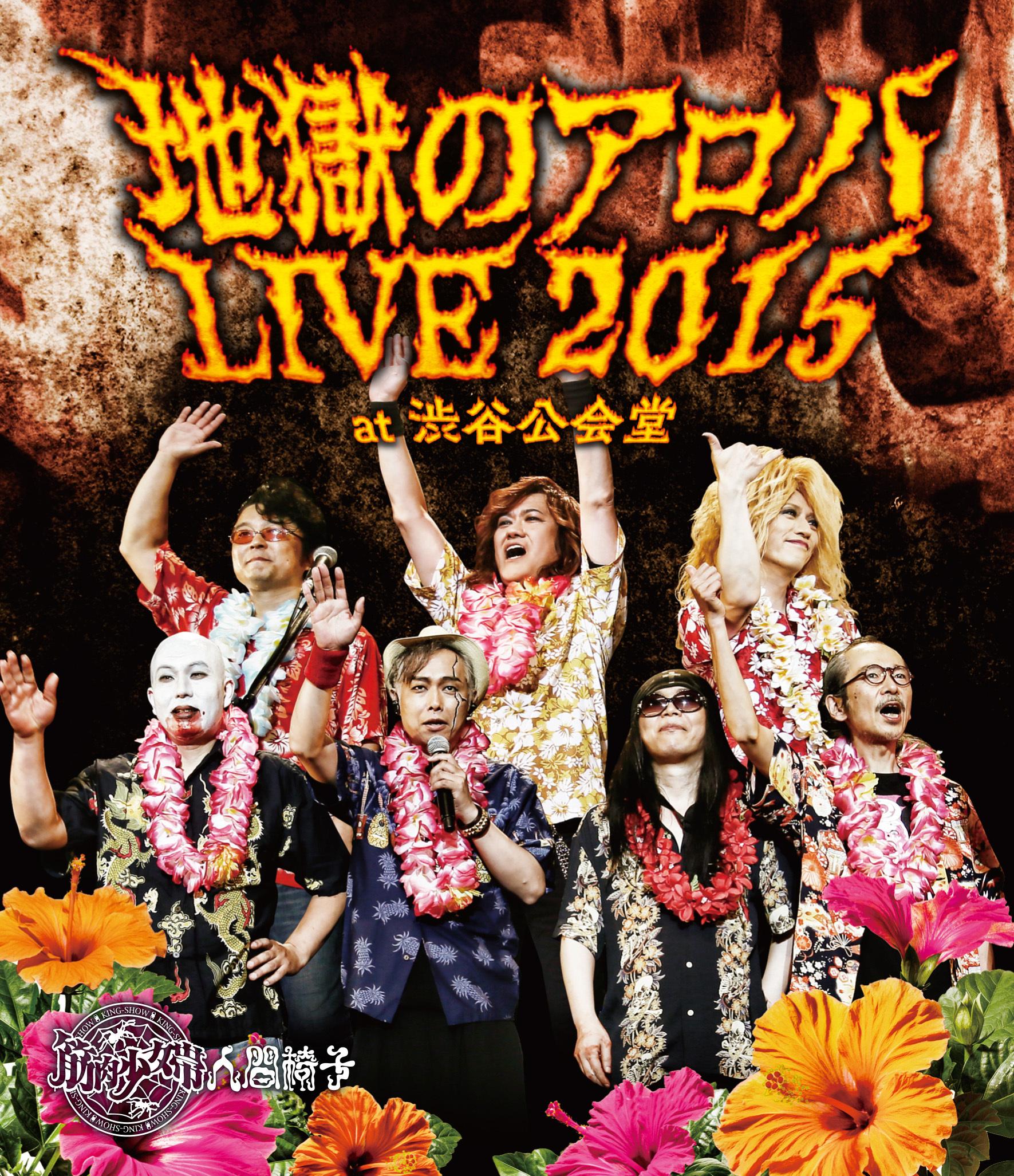 筋肉少女帯人間椅子『地獄のアロハLIVE 2015 at 渋谷公会堂』Blu-ray