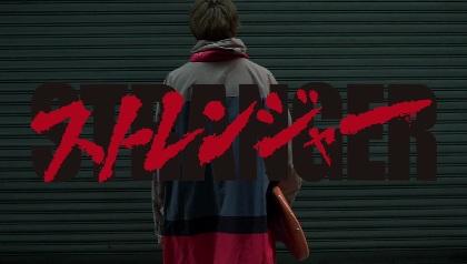 "go!go!vanillas、柳沢進太郎がプロデュースした「ストレンジャー」MVフルバージョンを公開 柳沢が""鬼気迫るアクション""を披露"