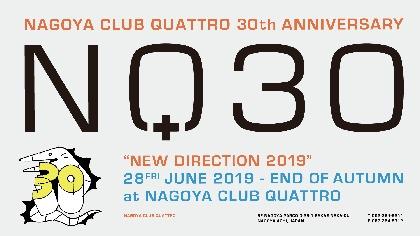 名古屋クラブクアトロ 開店30周年企画『New Direction 2019』最終出演者としてくるり × yonige、the pillows × a flood of circle他