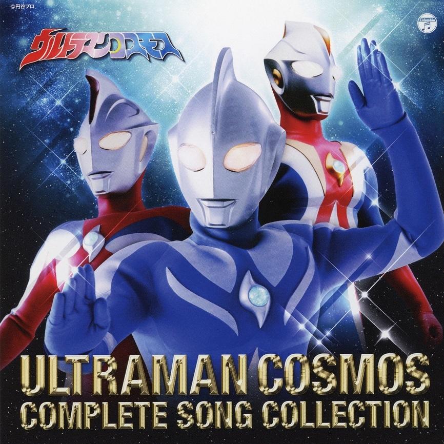 『ウルトラマンコスモス COMPLETE SONG COLLECTION』 (C)円谷プロ