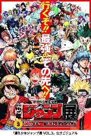 『週刊少年ジャンプ展VOL.3』オリジナルグッズ6アイテム発表!