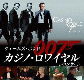 ジェームズ・ボンドが巨大スクリーンで躍動! 映画『007』をフルオーケストラの生演奏とともに楽しむ