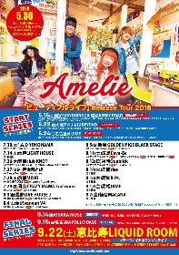 Amelie 全国ツアーの第1弾ゲストとしてSaucy Dog、ドラマチックアラスカらを発表