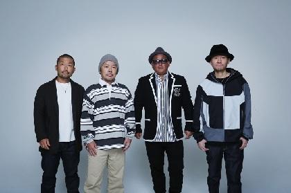ケツメイシ、新曲「ヨクワラエ」が寺門ジモン初監督映画作品『フード・ラック!食運』の主題歌に決定