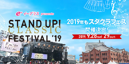 『STAND UP! CLASSIC FESTIVAL 2019』(スタクラフェス)、反田恭平、松下奈緒、LE VELVETSらの出演決定&チケット先行情報も解禁