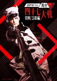 首都争奪バトル舞台『四十七大戦』のメインキャスト発表 主演の鳥取さん役は永瀬匡
