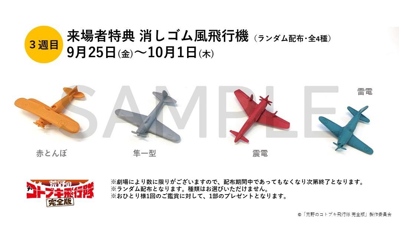3週目来場者特典  (c) 「荒野のコトブキ飛行隊 完全版」製作委員会