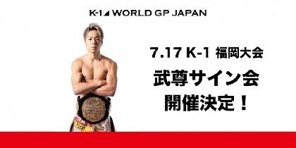福岡に武尊来たる! 7/17『K-1 WORLD GP』でサイン会