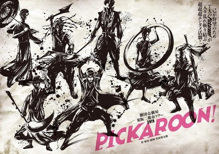 劇団壱劇屋 東阪二都市ツアー2019『Pickaroon!』公演チラシ。 [墨絵]御歌頭 [デザイン]河野佐知子