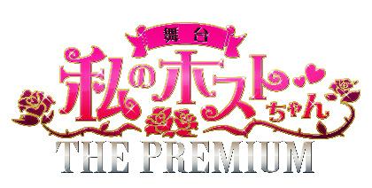 舞台『私のホストちゃん THE PREMIUM』シリーズ第6弾に、松本岳、高本学ら新キャスト含むホストちゃん15名が出演