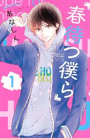 土屋太鳳主演映画『春待つ僕ら』原作コミック第1~2巻が期間限定無料に!