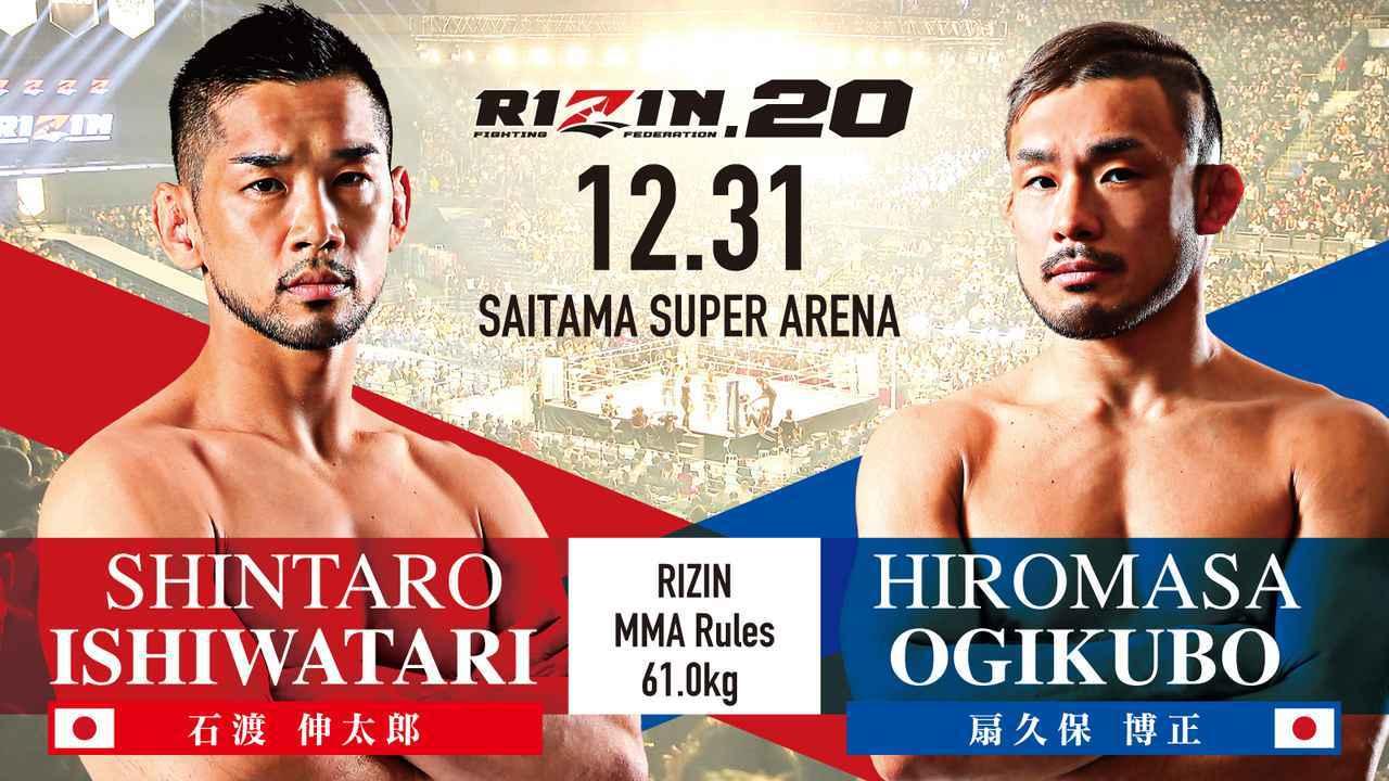 [RIZIN MMAルール : 5分 3R(61.0kg)※肘あり] 石渡伸太郎 vs. 扇久保博正