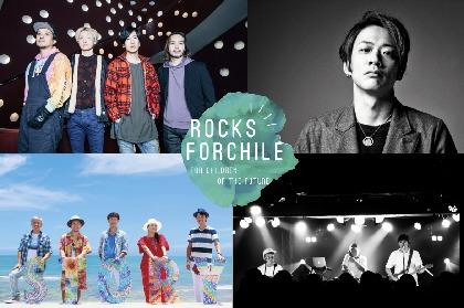 『Rocks Forchile 2019』の第1弾アーティストはテナー、NCIS村松、HY、Bravo