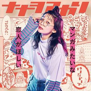 ナナヲアカリ『マンガみたいな恋人がほしい』通常盤