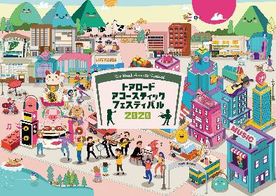『トアロード・アコースティック・フェスティバル2020』第四弾出演者にTHE CHARM PARK、岡本真夜、DEPAPEPEら13組