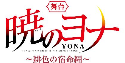 生駒里奈、矢部昌暉(DISH//)が出演する、舞台『暁のヨナ~緋色の宿命編~』の 2ショットビジュアルが解禁