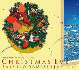 山下達郎、「クリスマス・イブ」(2017 クリスマス・スペシャル・パッケージ)発売決定 鈴木英人描き下ろしイラストも公開に