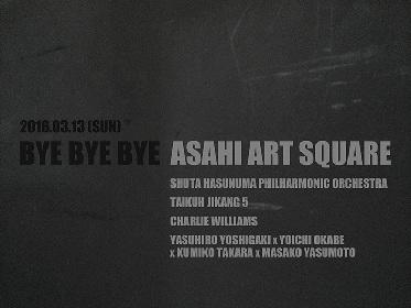 アサヒ・アートスクエア閉館イベントに蓮沼フィル&毛利悠子、康本雅子ら