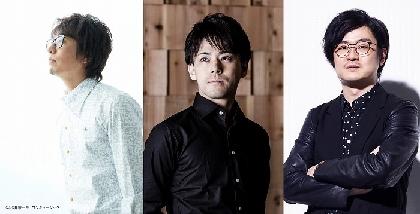 菅野祐悟、横山克、小畑貴裕、サラ・オレインの出演が決定  『ノイタミナ presents シネマティックオーケストラコンサート』