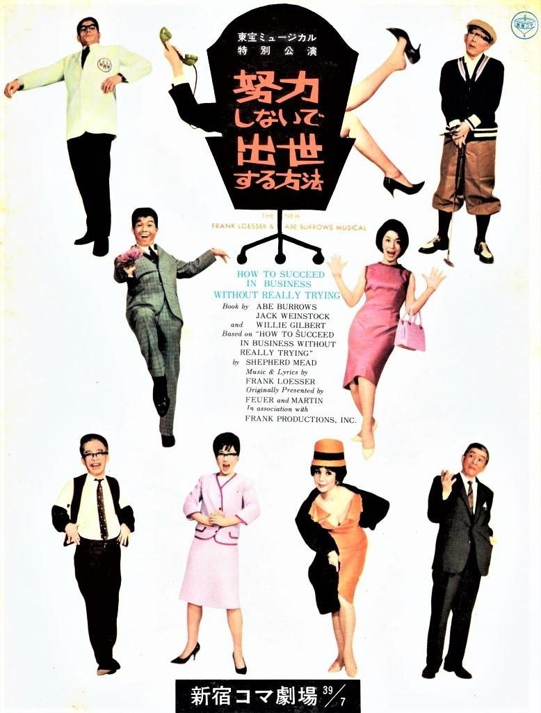 日本初演(1964年)のプログラム表紙。新宿コマ劇場は円形舞台の大劇場(2008年閉館)