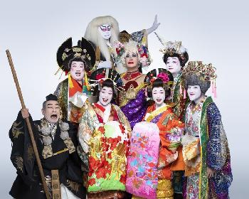 WAHAHA本舗全体公演『王と花魁』全国ツアーの日程を発表 喰始氏「いつまでもあると思うな、ワハハ本舗(笑)」