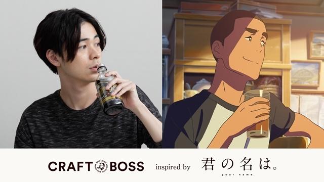 『君の名は。』勅使河原役・成田凌さん出演のスピンオフ動画が公開中 (C) 2016「君の名は。」製作委員会
