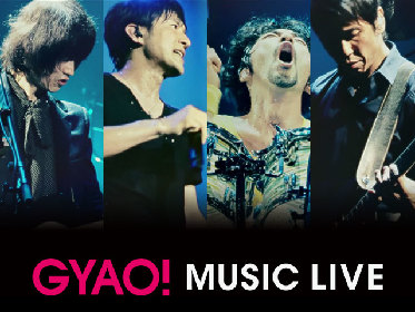 Mr.Children「Tomorrow never knows」「Sign」などのライブ映像をGYAO! MUSIC LIVEにて配信
