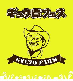 『ギュウ農フェス』 出演者第1弾発表でMIGMA SHELTER、CY8ER、EMPiRE、amiinA、ヤなミューら32組